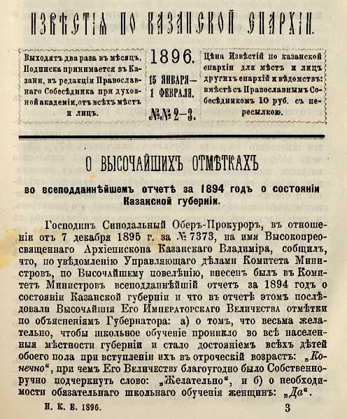 uch_1896_