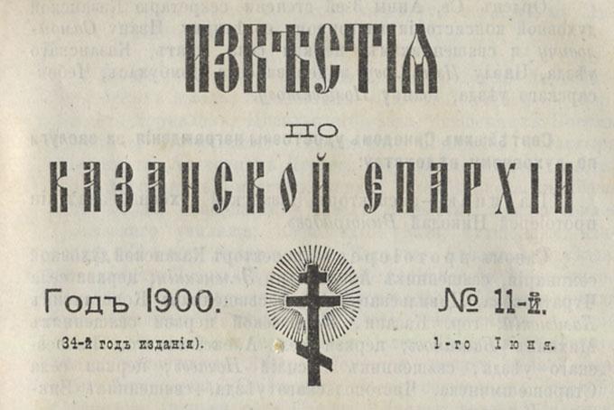 uchil_1900