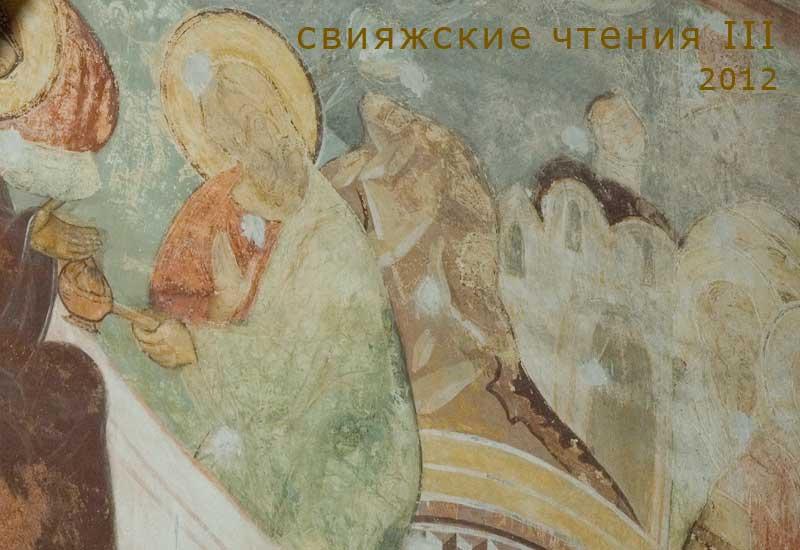 sviaygsk_chtenia_2
