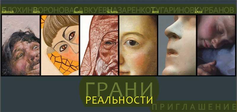 выставка Грани реальности Казань