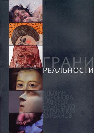"""каталог выставки """"грани реальности"""""""