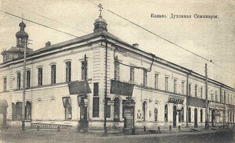 здание казанской духовной семинарии