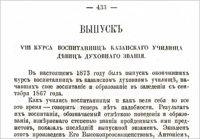 uch_ddzv_1873