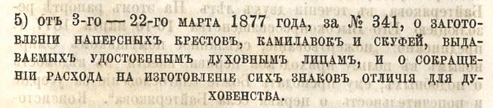 Известия по казанской епархии 1877 № 10