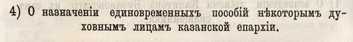 известия по казанской епархии 1877 № 15