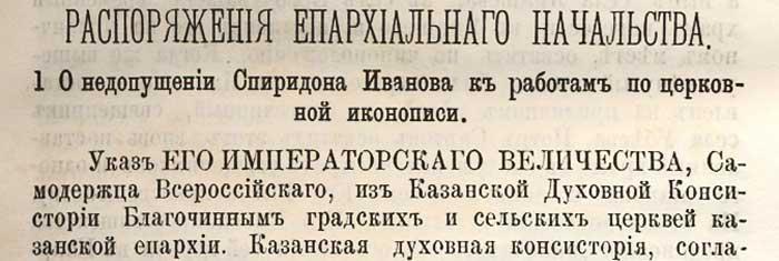 Известия по Казанской епархии 1877 г. № 1
