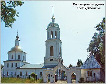 село Тумботино