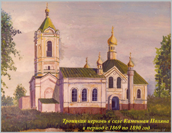 село Каменная Поляна