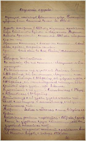 Клировая ведомость Троицкой церкви с. Каменная Поляна