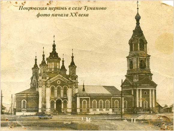 церковь села Туманово