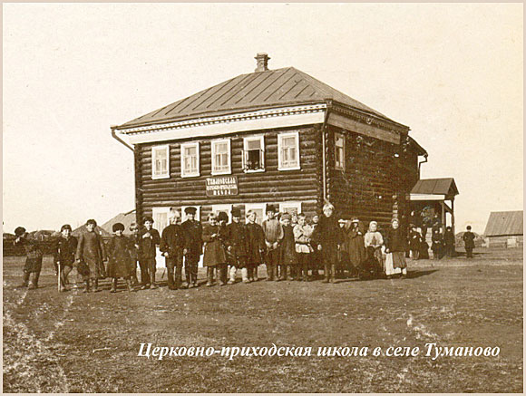 школа села Туманово
