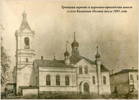 церковь и приходская школа село Каменная Поляна