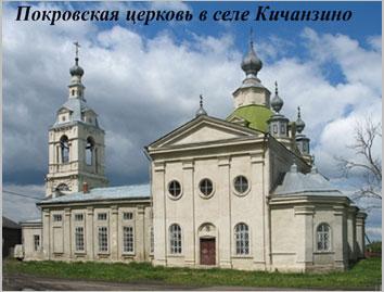 церковь села Кичанзина