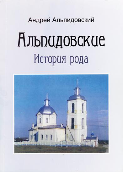 rod_alpidovsky_1