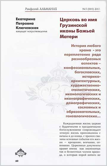 gruzinskaya_zerkov_4