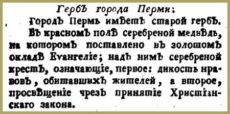 о гербе г. Пермь