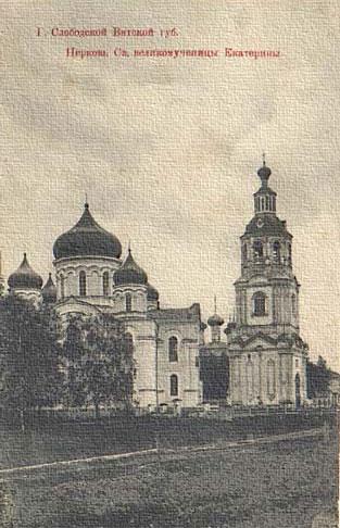церковь св. вм. Екатерины г.Слободской