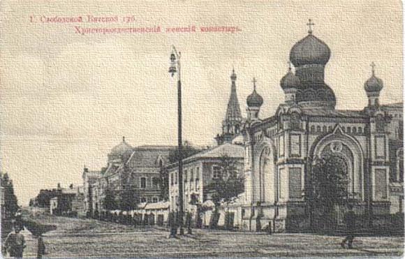 Христорождественский женский монастырь г. Слободской