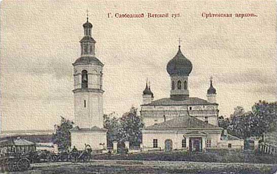 Сретенская церковь г. Слободской