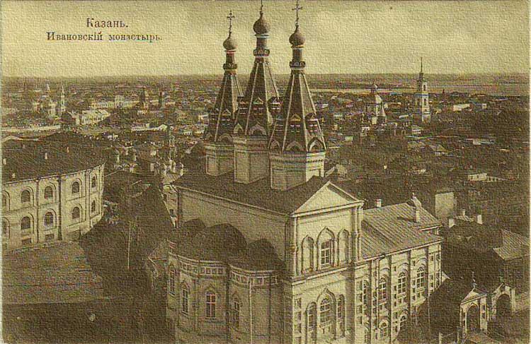 Казань Ивановский монастырь