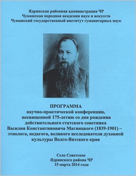magnizkiy_cheboksari_1