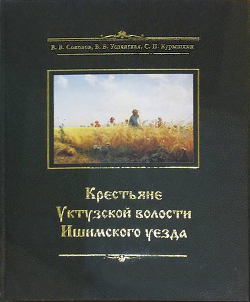 Крестьяне уктузской волости ишимского уезда