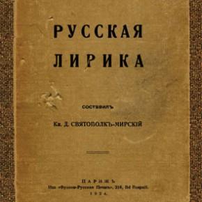 zvetaeva_mirskij_1