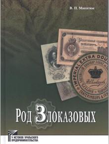 zlokazov_2